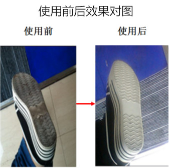 爱德宝鞋底清洁机清洁效果对比图.jpg